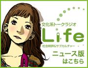 lifeニュース版