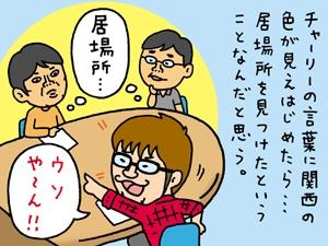 life_0909_kansou.JPG