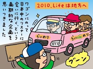 life_0912_kansou_.jpg